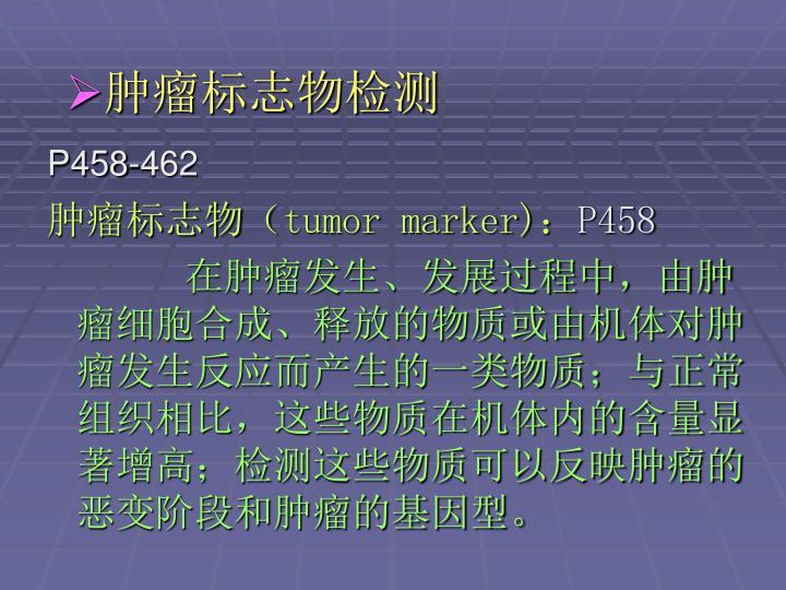 肿瘤标志物检测