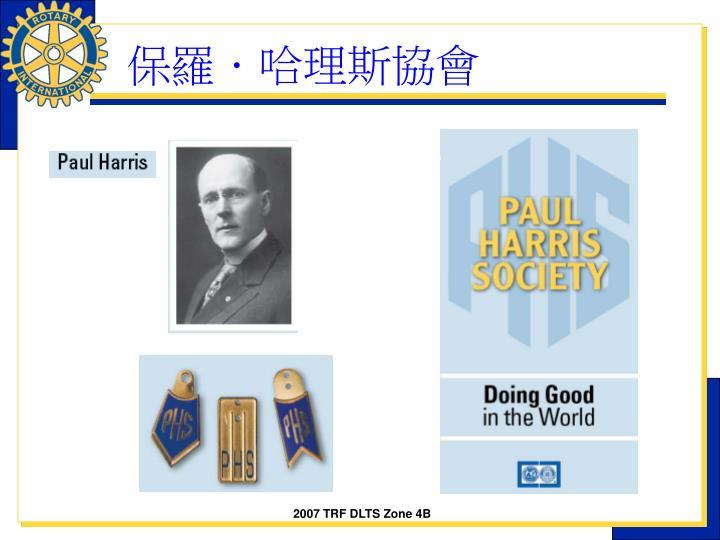 保羅.哈理斯協會