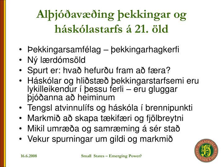 Alþjóðavæðing þekkingar og háskólastarfs á 21. öld
