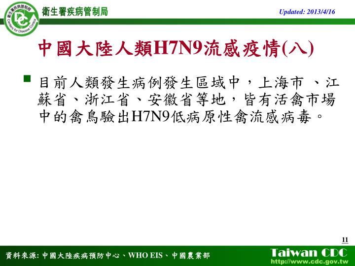目前人類發生病例發生區域中,上海市 、江蘇省、浙江省、安徽省等地,皆有活禽市場中的禽鳥驗出