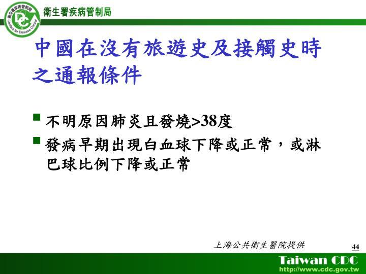 中國在沒有旅遊史及接觸史時之通報條件