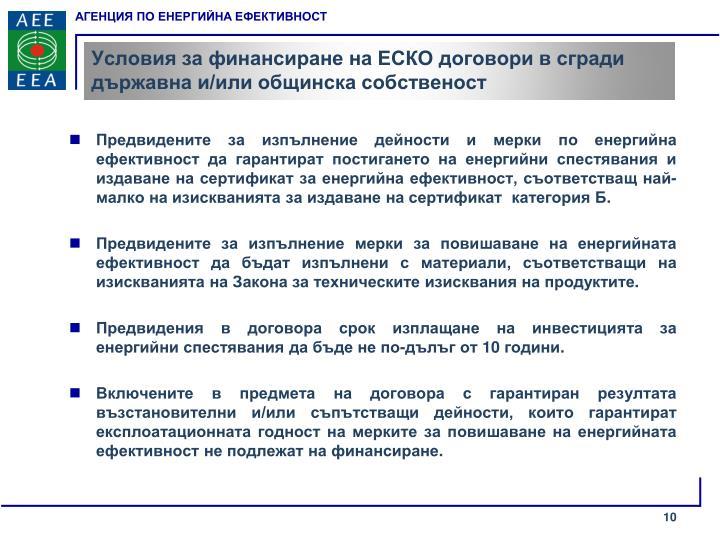 Условия за финансиране на ЕСКО договори в сгради държавна и/или общинска собственост