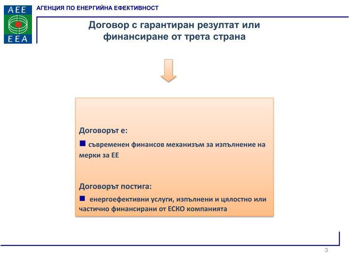 Договор с гарантиран резултат или финансиране от трета страна