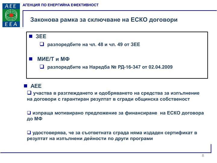 Законова рамка за сключване на ЕСКО договори