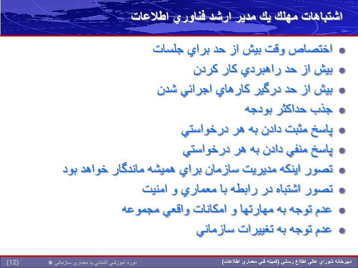 اشتباهات مهلك يك مدير ارشد فناوري اطلاعات