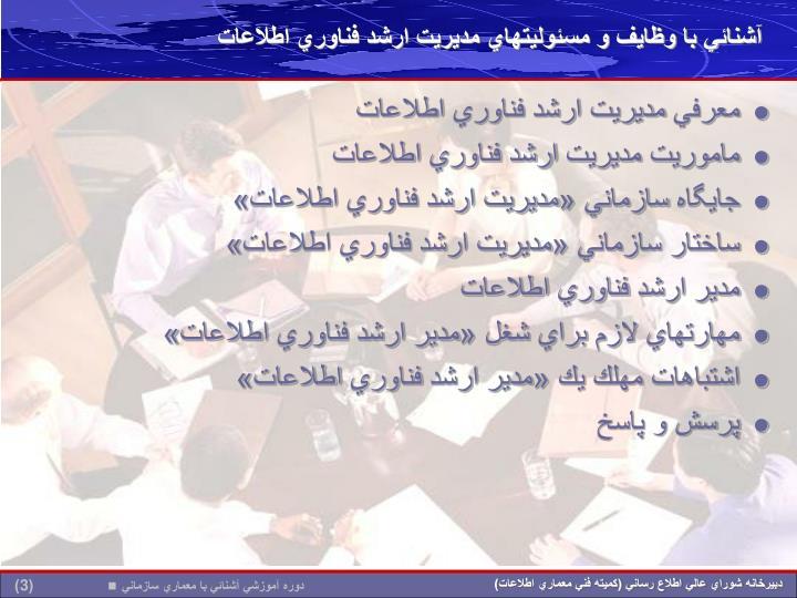 آشنائي با وظايف و مسئوليتهاي مديريت ارشد فناوري اطلاعات