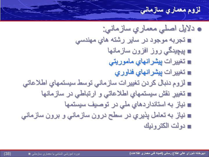 لزوم معماري سازماني