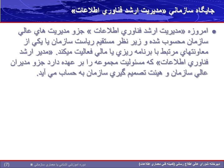 جايگاه سازماني «مديريت ارشد فناوري اطلاعات»