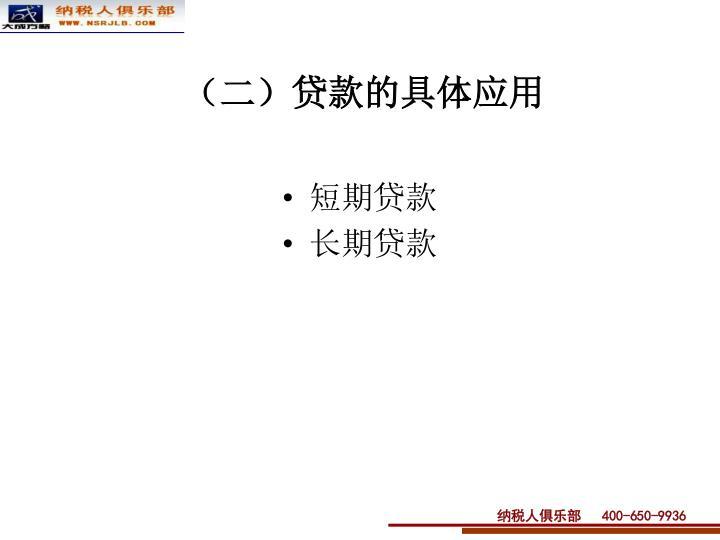(二)贷款的具体应用