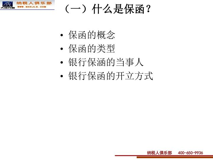 (一)什么是保函?