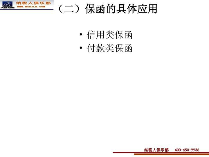 (二)保函的具体应用
