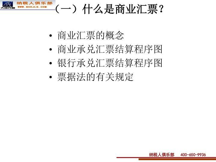 (一)什么是商业汇票?