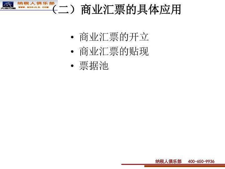 (二)商业汇票的具体应用