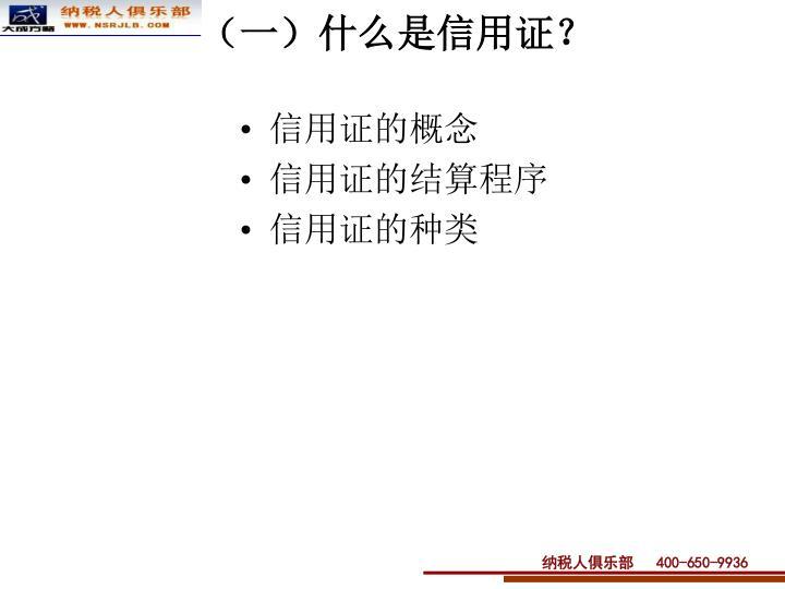 (一)什么是信用证?