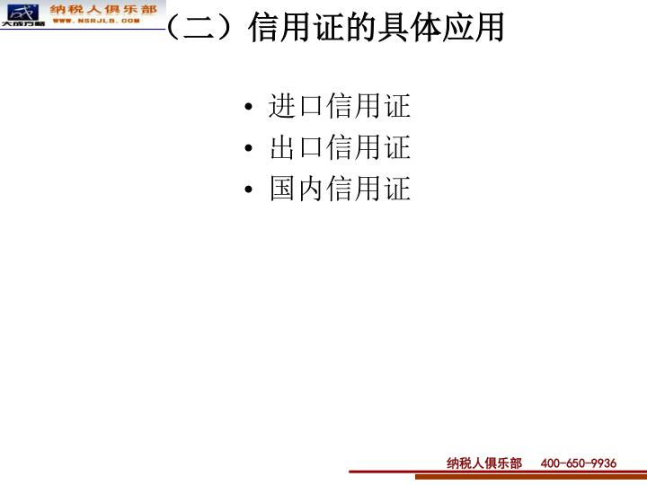 (二)信用证的具体应用
