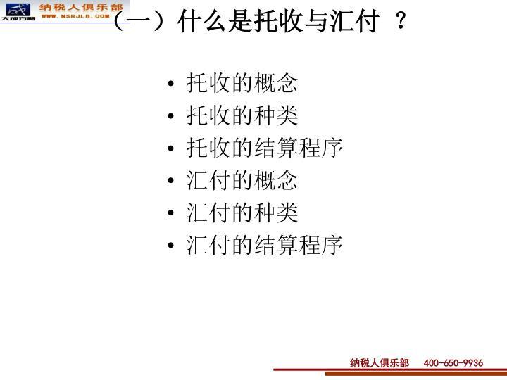 (一)什么是