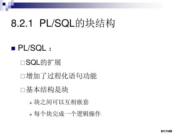 8.2.1  PL/SQL