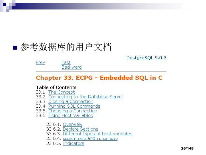 参考数据库的用户文档