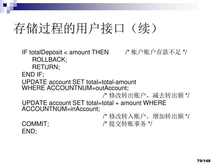 存储过程的用户接口(续)