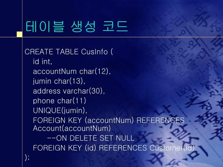 테이블 생성 코드
