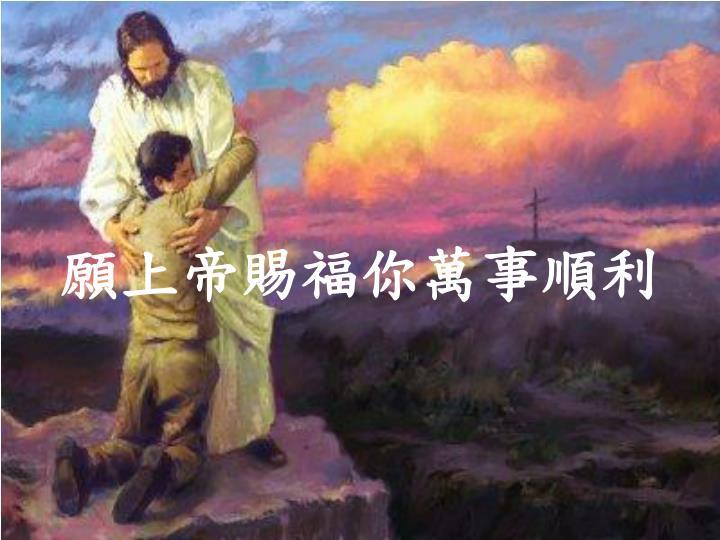 願上帝賜福你萬事順利
