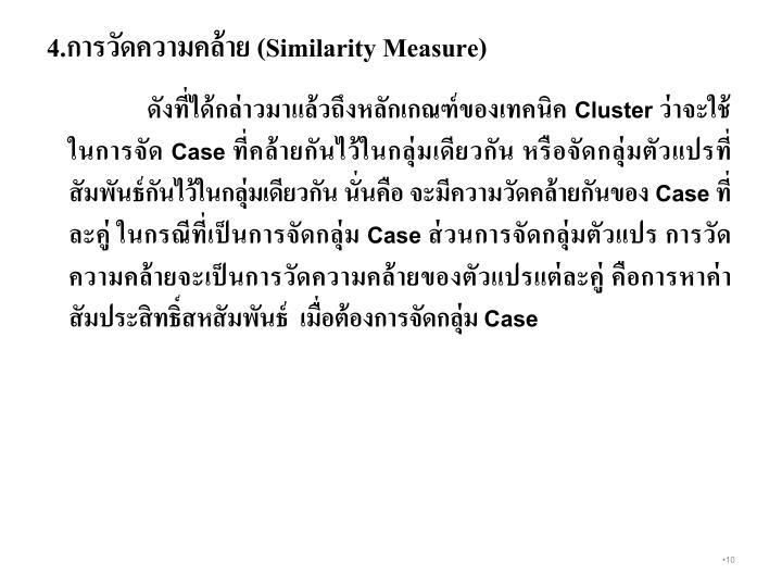 4.การวัดความคล้าย (