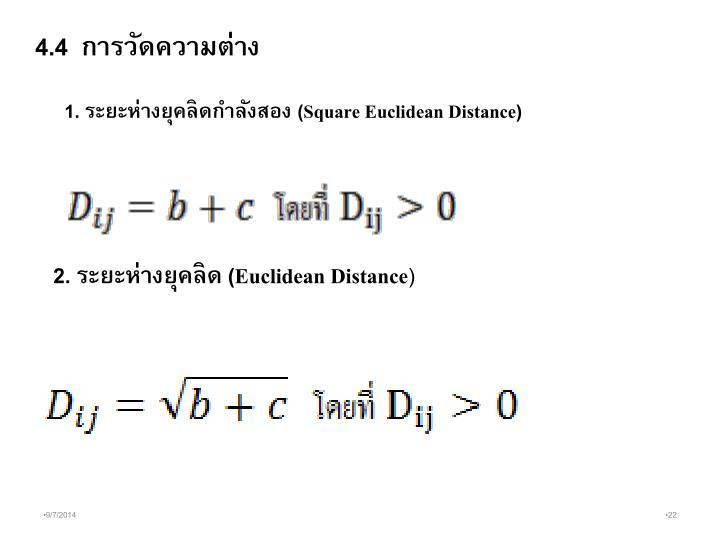 4.4  การวัดความต่าง