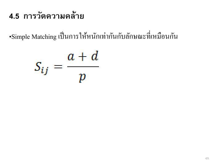 4.5  การวัดความคล้าย