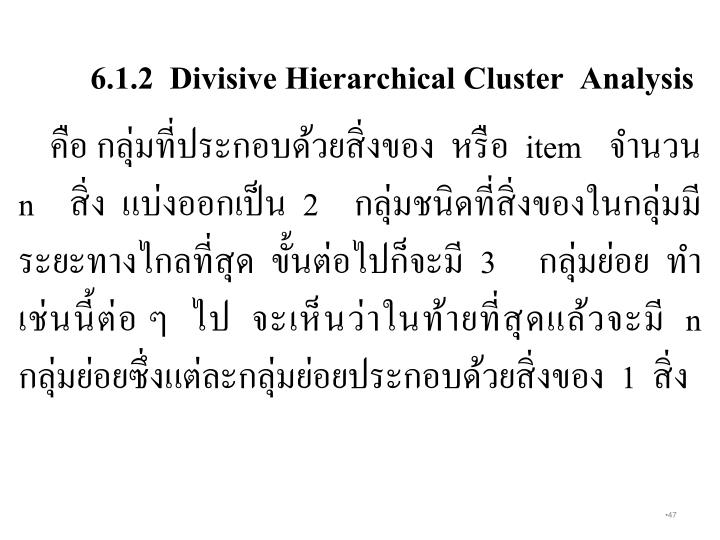 6.1.2  Divisive Hierarchical Cluster  Analysis
