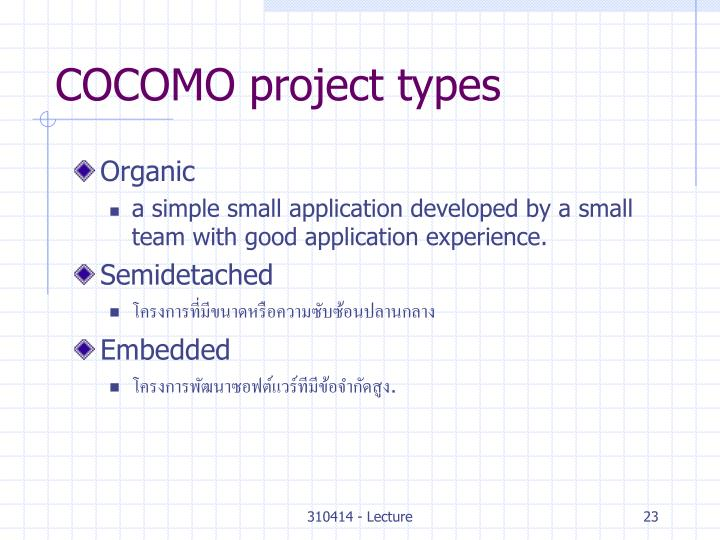 COCOMO project types