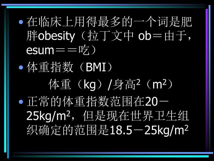 在临床上用得最多的一个词是肥胖