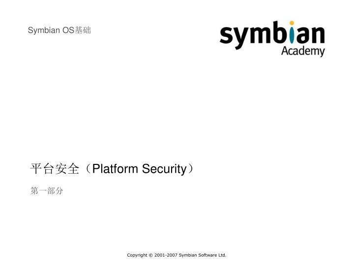 Platform security