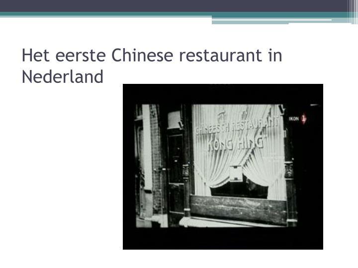 Het eerste Chinese restaurant in Nederland