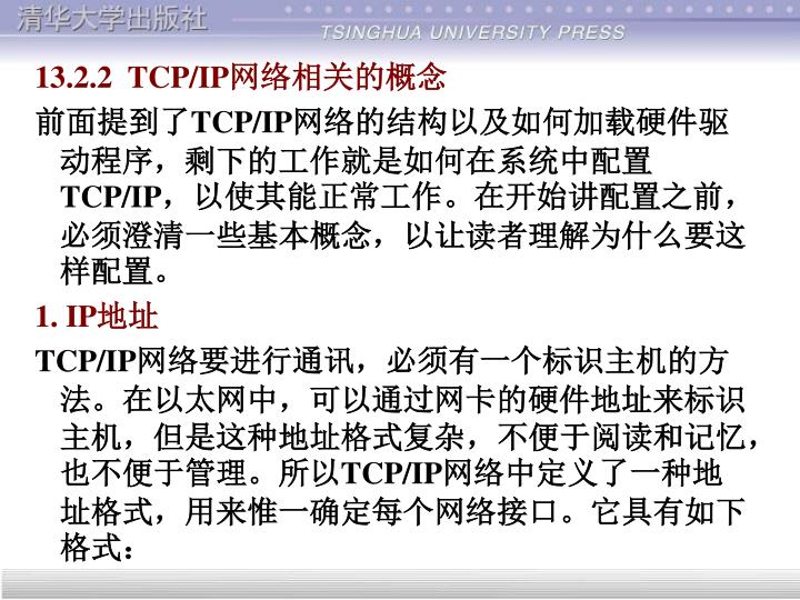 13.2.2  TCP/IP