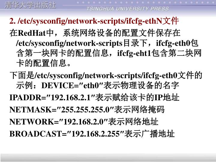 2. /etc/sysconfig/network-scripts/ifcfg-ethN