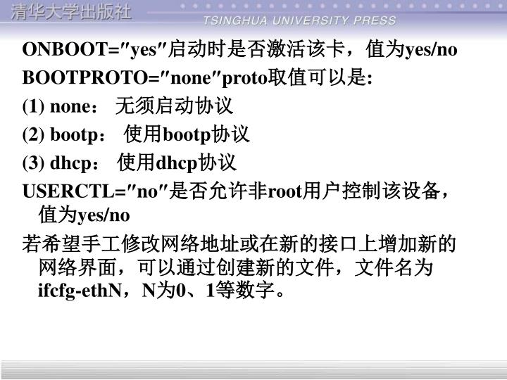 ONBOOT=″yes″