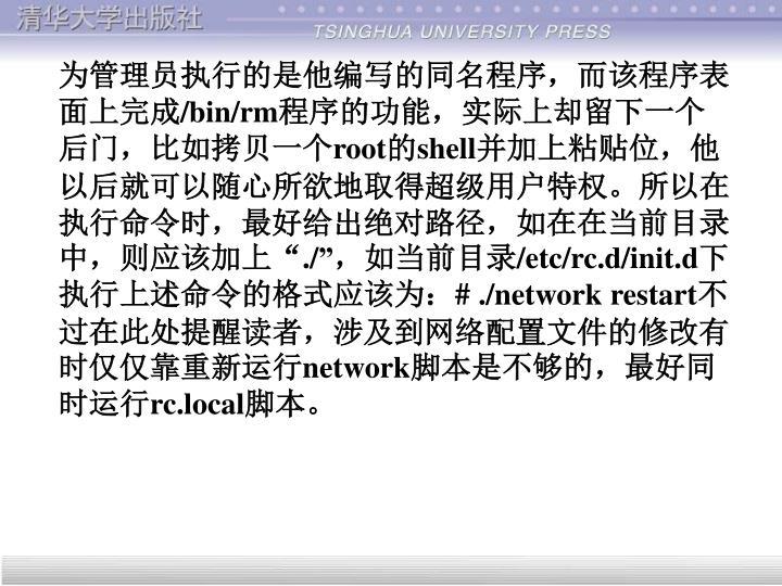 为管理员执行的是他编写的同名程序,而该程序表 面上完成