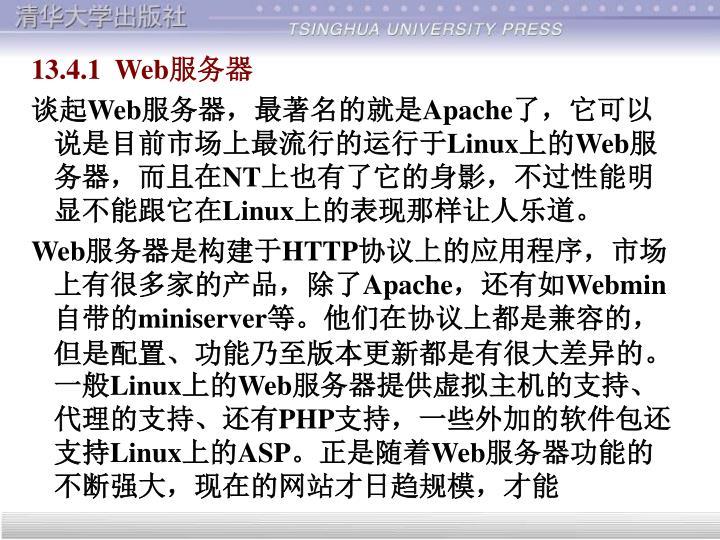 13.4.1  Web