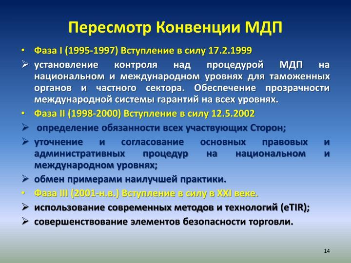Пересмотр Конвенции МДП