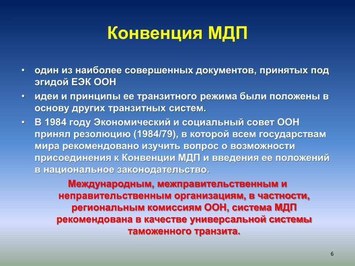 Конвенция МДП