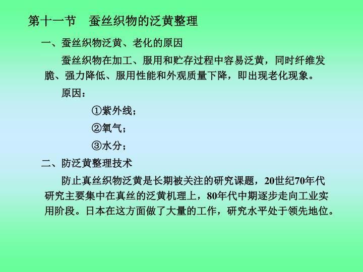 第十一节 蚕丝织物的泛黄整理