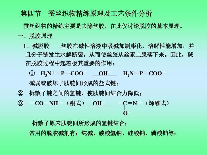 第四节 蚕丝织物精练原理及工艺条件分析
