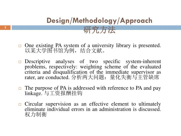 Design/Methodology/Approach