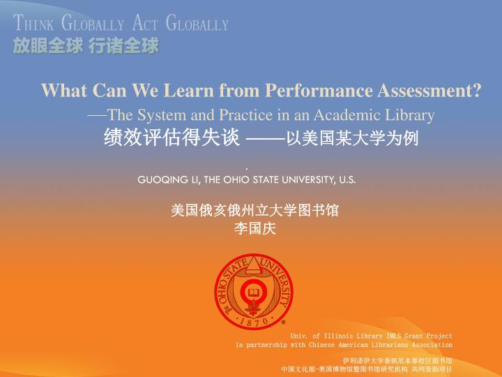 What Can We Learn from Performance Assessment?