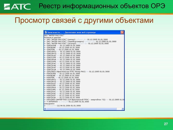 Реестр информационных объектов ОРЭ