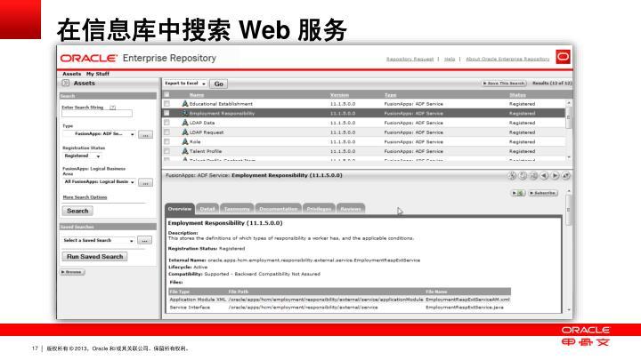 在信息库中搜索 Web 服务