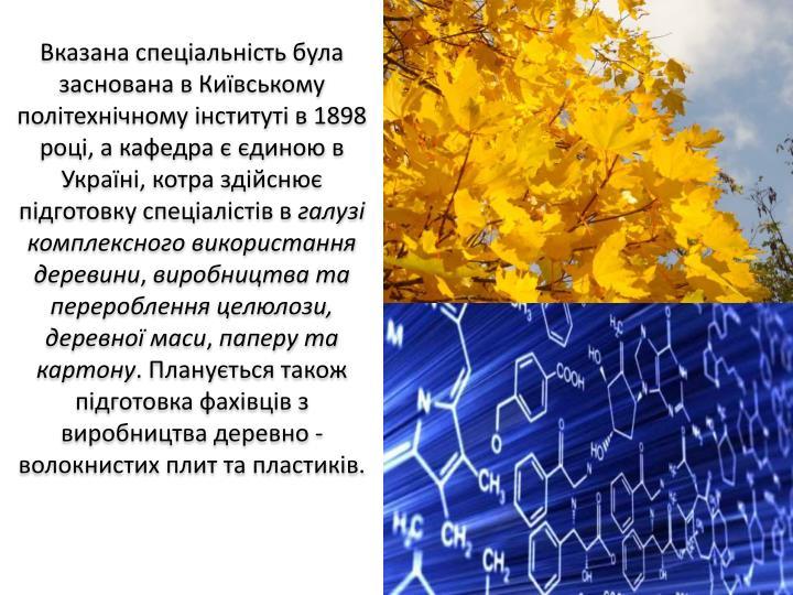 Вказана спеціальність була заснована вКиївському політехнічному інститутів 1898 році, а кафедра є єдиною в Україні, котра здійснює підготовку спеціалістів в