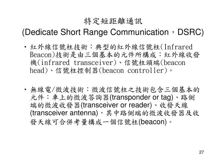 特定短距離通訊