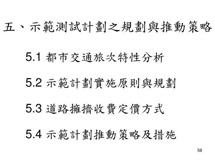 五、示範測試計劃之規劃與推動策略