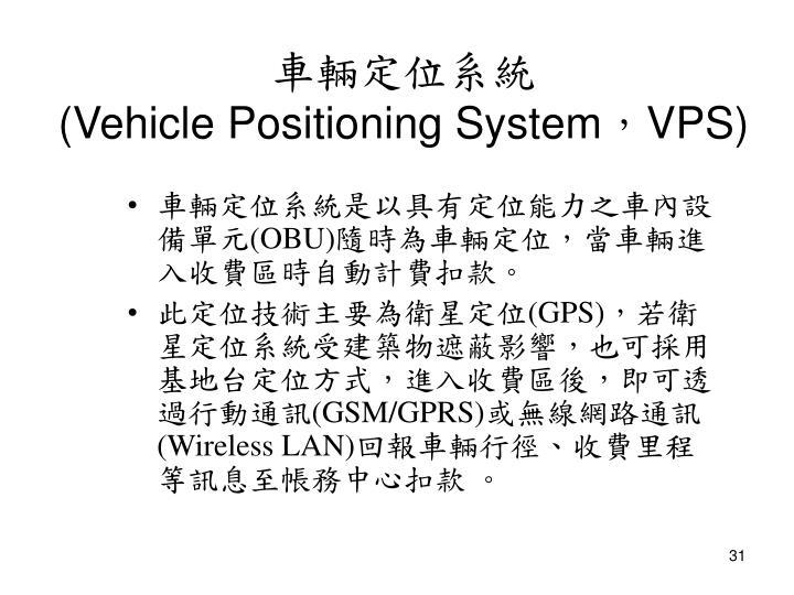車輛定位系統
